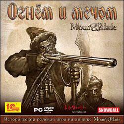 warband 1.143 патч пиратка