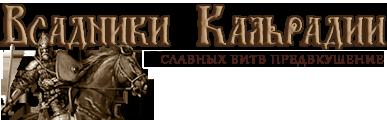Всадники Кальрадии